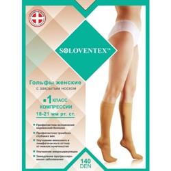 Компрессионные гольфы Soloventex 1 класс компрессии с закрытым носком для женщин