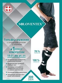 Компрессионные гольфы Soloventex 1 класс компрессии хлопок открытый носок  для мужчин