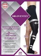 Мужской компрессионный моночулок Soloventex с открытым носком хлопок 2 класс компрессии
