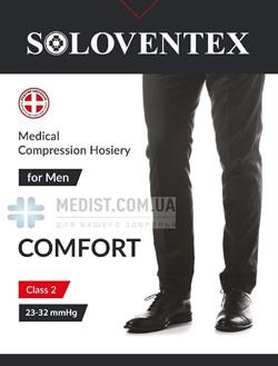 Мужские компрессионные чулкиSoloventex Comfortвторого класса компрессии с открытым носком (мыском)