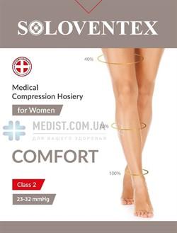 Женские компрессионные гольфы Soloventex Comfort второго класса компрессии соткрытым носком (мыском)