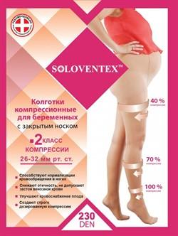 Компрессионные колготы Soloventex 230 DEN 2 класс компрессии с закрытым носком для беременных женщин