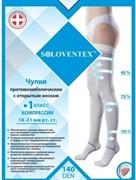 Антиэмболические чулки Soloventex 1 класс компрессии с открытым носком