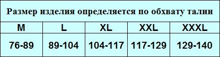 Бандаж послеоперационный модернизированный Тиса БЭХ-4М ХЛОПОК в составе размерная таблица
