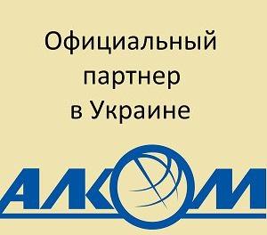 Компрессионный рукав до пальцев с наплечником Алком 1 официальный партнер в Украине