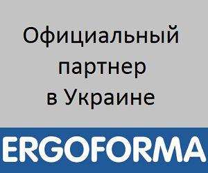 Официальный партнер в Украине Ергоформа