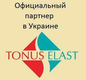 официальный партнер Тонус Эласт В Украине
