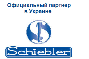 Официальный партнер Schiebler в Украине